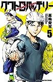 クワトロバッテリー 5 (少年チャンピオン・コミックス)