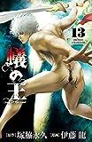 蟻の王 13 (少年チャンピオン・コミックス)