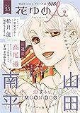 花ゆめAi Vol.33