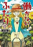 働かないふたり 23巻 (バンチコミックス)