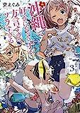 沖縄で好きになった子が方言すぎてツラすぎる 3巻【電子特典付き】 (バンチコミックス)
