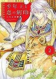 少年王と恋の刻印 2 (ネクストFコミックス)