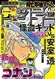 週刊少年サンデー 2021年34号(2021年7月21日発売)