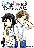 武蔵くんと村山さんは付き合ってみた。(5) (GANMA!)
