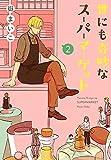 世にも奇妙なスーパーマーケット(2) (Kissコミックス)