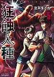 狂蝕人種 (5) (バンブーコミックス)