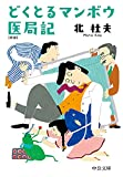 どくとるマンボウ医局記 新版 (中公文庫)