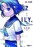 ILY. 2巻 (FUZコミックス)