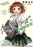 恋愛ラボ電子特装版 3巻 (まんがタイムコミックス)