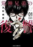 荒神兄弟の復讐 1巻 (FUZコミックス)