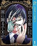 闇に踊る手 1 (ジャンプコミックスDIGITAL)