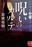 呪いのカルテ たそがれ心霊クリニック (実業之日本社文庫)