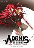 アドニス ~転生した女騎士は二度目の人生を宿敵に捧ぐ~(2) (モバMANマカロン)