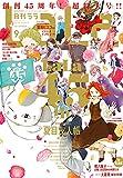 【電子版】LaLa 9月号(2021年)