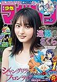 週刊少年マガジン 2021年34号
