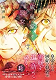 威風堂々惡女 7 (集英社オレンジ文庫)