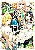麗子の風儀 悪役令嬢と呼ばれていますが、ただの貧乏娘です(2) (角川コミックス・エース)