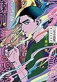 三文小説集 瀬川環作品集 (BRIDGE COMICS)