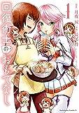 回復術士のおもてなし (1) (角川コミックス・エース)