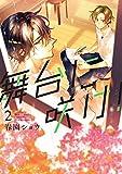 舞台に咲け!: 2【電子限定描き下ろしペーパー付】 (ZERO-SUMコミックス)