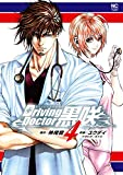 Driving Doctor 黒咲 4
