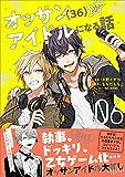 オッサン(36)がアイドルになる話(コミック)【電子版特典付】6 (PASH! コミックス)