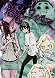 悪鬼のウイルス 2 (コロナ・コミックス)