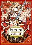 剣とティアラとハイヒール~公爵令嬢には英雄の魂が宿る~@COMIC 第1巻 (コロナ・コミックス)