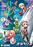 トイトイエルベの城(1) (コンパスコミックス)
