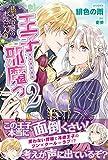 悪役令嬢のお気に入り 王子……邪魔っ【電子版特典付】2 (PASH! ブックス)