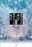 星のように離れて雨のように散った (文春e-book)