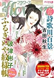 月刊flowers 2021年9月号(2021年7月28日発売)