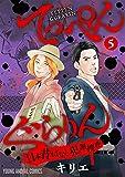 てっぺんぐらりん~日本昔ばなし犯罪捜査~ 5 (ヤングアニマルコミックス)