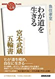 NHK「100分de名著」ブックス 宮本武蔵 五輪書 わが道を生きる
