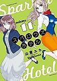 スパロウズホテル (11) (バンブーコミックス 4コマセレクション)