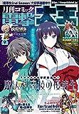 【電子版】月刊コミック 電撃大王 2021年9月号 [雑誌] 【電子版】電撃大王