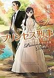 プリンセス刑事 弱き者たちの反逆と姫の決意 (文春文庫)