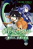 終わりのセラフ 一瀬グレン、16歳の破滅(11) (月刊少年マガジンコミックス)