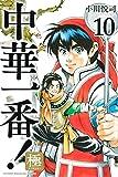 中華一番!極(10) (マガジンポケットコミックス)
