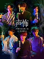 声優が語る怖い話 第弐幕(Blu-ray Disc)