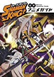 SHAMAN KING 公式アニメガイド (少年マガジンエッジコミックス)