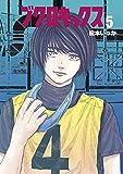 ブクロキックス(5) (ヤングマガジンコミックス)