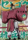 センゴク権兵衛(24) (ヤングマガジンコミックス)