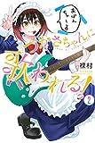 つかさちゃんに歌われる!(2) (マンガボックスコミックス)