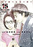 マイホームヒーロー(15) (ヤングマガジンコミックス)