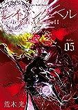 レイジング・ヘル(5) (シリウスコミックス)