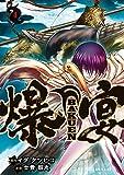 爆宴(4) (シリウスコミックス)