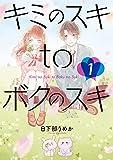 キミのスキtoボクのスキ 1巻 (LINEコミックス)