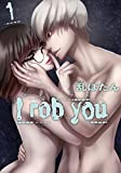 I rob you 1巻 (LINEコミックス)