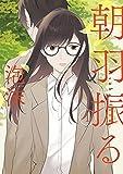 朝羽振る 1巻 (LINEコミックス)